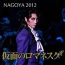 NAGOYA 2012 宙組 中日劇場 「仮面のロマネスク」/宝塚歌劇団 宙組