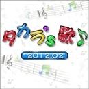 「タカラ's歌」(2012-02)/宝塚歌劇団