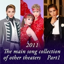 2011 The main song collection of other theaters  Part-1/宝塚歌劇団