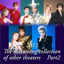 2011 The main song collection of other theaters  Part-2/宝塚歌劇団