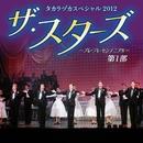 タカラヅカスペシャル 2012 「ザ・スターズ」 第1部/宝塚歌劇団