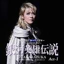 宙組 大劇場「銀河英雄伝説@TAKARAZUKA」 Act-1/宝塚歌劇団 宙組