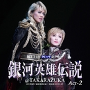 宙組 大劇場「銀河英雄伝説@TAKARAZUKA」 Act-2/宝塚歌劇団 宙組