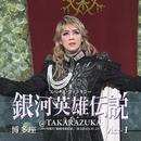 宙組 博多座「銀河英雄伝説@TAKARAZUKA」 Act-1/宝塚歌劇団 宙組