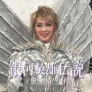 宙組 博多座「銀河英雄伝説@TAKARAZUKA」 Act-2/宝塚歌劇団 宙組