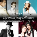 2012 The main song collection of other theaters  Part-1/宝塚歌劇団