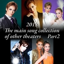 2012 The main song collection of other theaters  Part-2/宝塚歌劇団