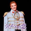 宙組 全国公演('13)「うたかたの恋」/宝塚歌劇団 宙組