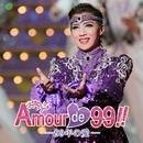 宙組 大劇場「Amour de 99!!-99年の愛-」/宝塚歌劇団 宙組