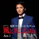 宙組 全国公演('04)「風と共に去りぬ」 Act-1/宝塚歌劇団 宙組