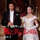 宙組 全国公演('04)「風と共に去りぬ」 Act-2/宝塚歌劇団 宙組