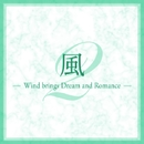 「風」 II -Wind brings Dream and Romance-/宝塚歌劇団