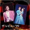 宙組 大劇場「ザ・レビュー'99」/宝塚歌劇団 宙組