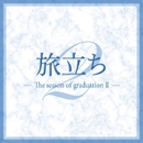 「旅立ち」 -The season of graduation II -/宝塚歌劇団
