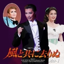 宙組 大劇場('13)「風と共に去りぬ」Act-1/宝塚歌劇団 宙組