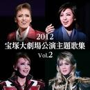 2012 宝塚大劇場公演主題歌集 Vol.2/宝塚歌劇団