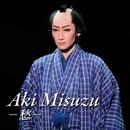 Aki Misuzu -愁-/宝塚歌劇団