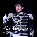 Aki Misuzu -憂-/宝塚歌劇団