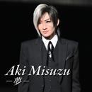 Aki Misuzu -夢-/宝塚歌劇団