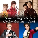2013 The main song collection of other theaters  Part-1/宝塚歌劇団
