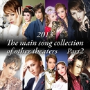 2013 The main song collection of other theaters  Part-2/宝塚歌劇団