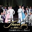 「100周年メドレー」Part-1 ~タカラヅカスペシャル2014より~/宝塚歌劇団