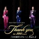 「100周年メドレー」Part-2 ~タカラヅカスペシャル2014より~/宝塚歌劇団
