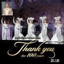 タカラヅカスペシャル2014 -Thank you for 100 years- 第2部/宝塚歌劇団