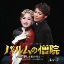 雪組 バウホール「パルムの僧院 -美しき愛の囚人-」Act-2/宝塚歌劇団 雪組