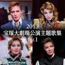 2013 宝塚大劇場公演主題歌集 Vol.1/宝塚歌劇団