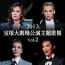 2013 宝塚大劇場公演主題歌集 Vol.2/宝塚歌劇団