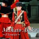 Manato Asaka ~Flower~/宝塚歌劇団