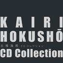 北翔海莉 CDコレクション/宝塚歌劇団