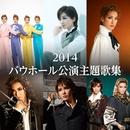 2014 バウホール公演主題歌集/宝塚歌劇団