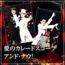 雪組 大劇場「愛のカレードスコープ/アンド・ナウ!」/宝塚歌劇団 雪組
