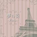 夢の街 ~Paris~/宝塚歌劇団