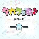 タカラ's歌(2015-08)-青-/宝塚歌劇団