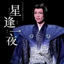 雪組 大劇場「星逢一夜」/宝塚歌劇団 雪組