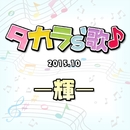 タカラ's歌(2015-10)-輝-/宝塚歌劇団