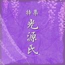 特集 -光源氏-/宝塚歌劇団