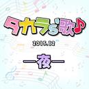 タカラ's歌(2015-12)-夜-/宝塚歌劇団