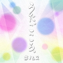 「うたごころ。」#1&2/宝塚歌劇団