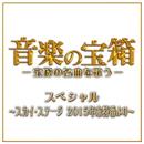 「音楽の宝箱」スペシャル ~スカイ・ステージ 2015年末特番より~/宝塚歌劇団 花組