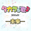 タカラ's歌(2016-1)-未来-/宝塚歌劇団