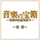 「音楽の宝箱」第3回 ~希望~/宝塚歌劇団 宙組