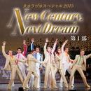 タカラヅカスペシャル 2015 -New Century, Next Dream- 第I部/宝塚歌劇団