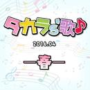タカラ's歌(2016-4)-春-/宝塚歌劇団