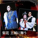 雪組 大劇場「梨花 王城に舞う」/宝塚歌劇団 雪組