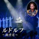 ルドルフ ~柚香 光~ '14 花組 大劇場「エリザベート」/宝塚歌劇団 花組