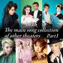 2015 The main song collection of other theaters Part-1/宝塚歌劇団